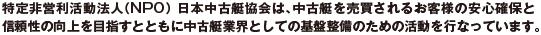 特定非営利活動法人(NPO) 日本中古艇協会は、中古艇を売買されるお客様の安心確保と信頼性の向上を目指すとともに中古艇業界としての基盤整備のための活動を行なっています。