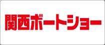 関西ボートショー