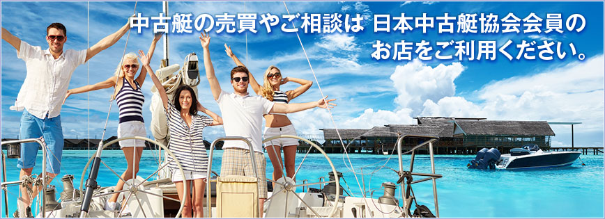 中古艇の売買やご相談は 日本中古艇協会会員のお店をご利用ください。