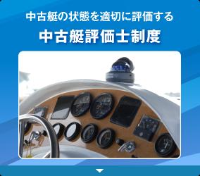 中古艇評価士制度